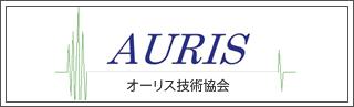 オーリス技術協会