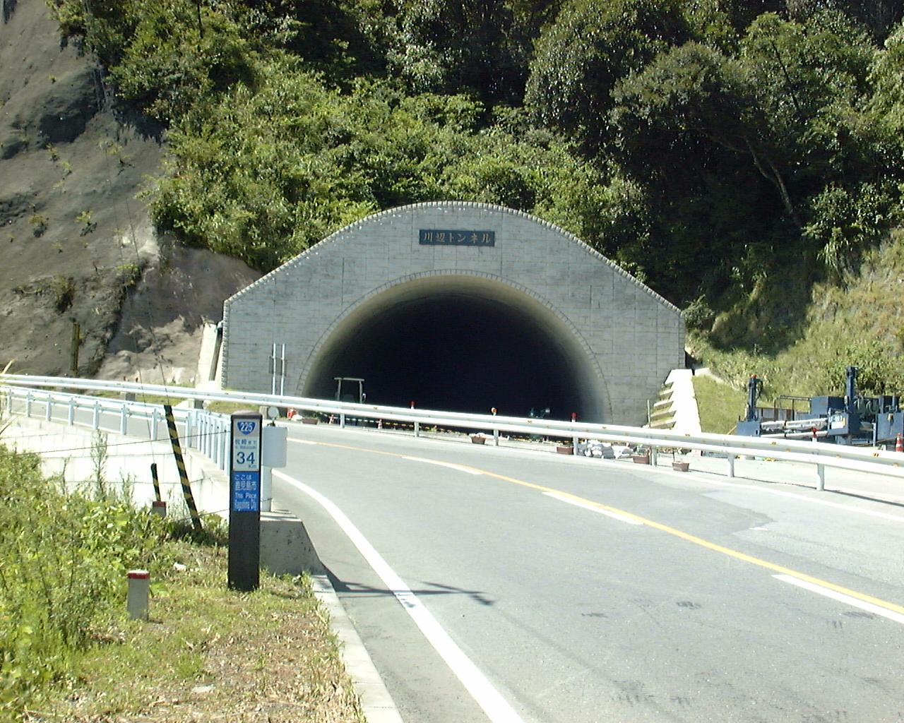国道225号川辺トンネル