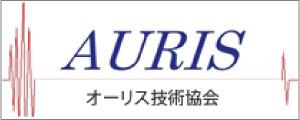 AURIS オーリス技術協会